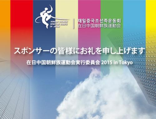 2015年在日中国朝鮮族運動会のスポンサー