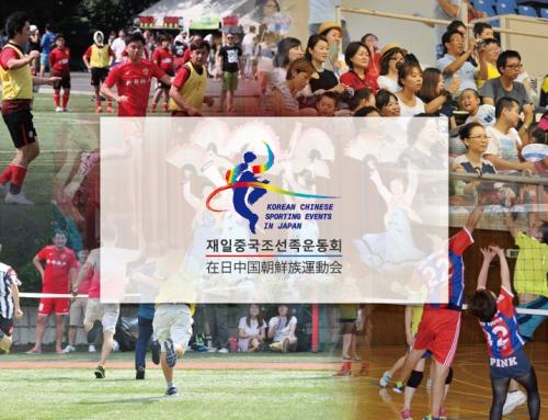 日本初で最大規模の在日中国朝鮮族運動会を共同開催