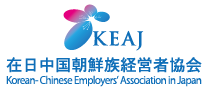 在日中国朝鮮族経営者協会 Logo